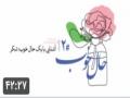 (2) حال خوب | علیرضا پناهیان - 1442 Farsi