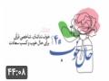 (4) حال خوب | علیرضا پناهیان - 1442 Farsi