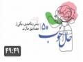 (5) حال خوب | علیرضا پناهیان - 1442 - Ramadan 2021 - Farsi