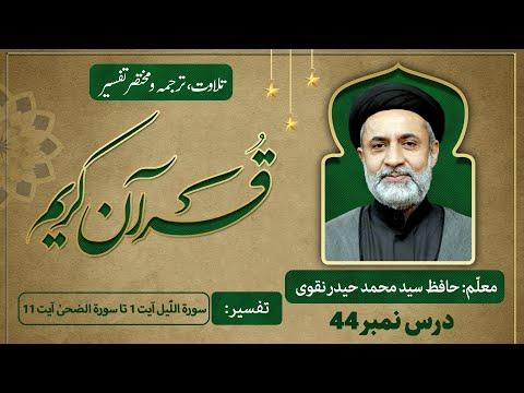 Dars 44 || Al-Lail Ayat 1 to Ad-Dhuha Ayat 11 Short Tafseer || Ramadan 1442 - Urdu