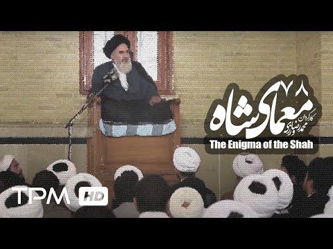 [78] Iranian Serial - Moamaye Shah - معمای شاه - Farsi