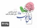 (8) حال خوب | علیرضا پناهیان - 1442 - Ramadan 2021 - Farsi
