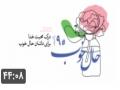(9) حال خوب | علیرضا پناهیان - 1442 - Ramadan 2021 - Farsi