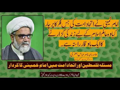 Webinar | Palestine, unity of ummah and Imam Khomeini | Allama Raja Nasir Abbas Jafri | Urdu