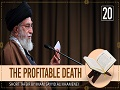 [20] Short Tafsir by Ayatollah Sayyid Ali Khamenei | The Profitable Death | Farsi Sub...