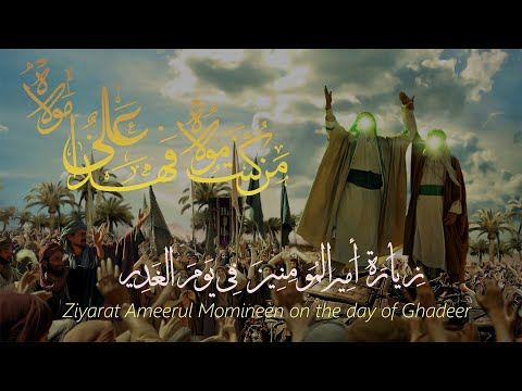 Ziyarat Ameerul Momineen (as) On The Day Of Ghadeer - Arabic with English Subtitles (HD)