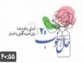(12) حال خوب | علیرضا پناهیان - 1442 - Ramadan 2021 - Farsi