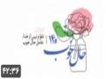(14) حال خوب | علیرضا پناهیان - 1442 - Ramadan 2021 - Farsi