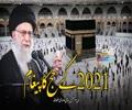 حج کا پیغام (2021)   رہبر معظم آیت اللہ سید علی خامنہ ای   Urdu