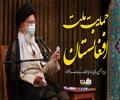 حمایتِ ملت افغانستان | ولی امرِ مسلمین سید علی خامنہ ای حفظہ اللہ | Farsi Sub Urdu