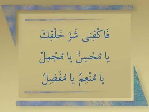 Safar Daily Du\'a   Arabic sub English