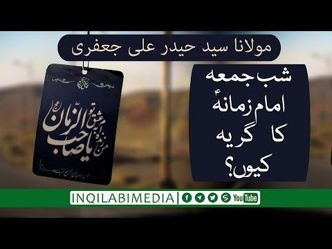 🎦 کلپ 1   شب جمعہ امام زمانہؑ گریہ کیوں کرتے ہیں؟ - Urdu