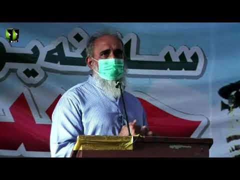 [Speech] Youm-e-Hussain (as) 1443 | Professor Afzaal | Federal Urdu University, Karachi | Urdu