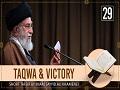 [29] Short Tafsir by Ayatollah Sayyid Ali Khamenei   Taqwa & Victory   Farsi Sub English
