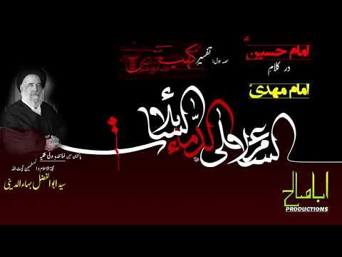 CLIP   امام حسینؑ در کلام امام مہدیؑ   1/3   تفسیر کھیعص   H.I Syed Abul Fazl Bahauddini   Farsi sub Urdu