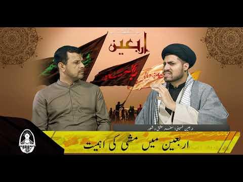 Hamary Maktab Me   [EP2] Arbaeen e Hussaini - Safar e Ishq o Shaoor   Mashi ki Ehmiat kyun ? - Urdu