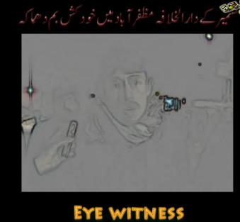 Suicide Bomb Attack in AJK Imam Bargah - Eye Witness and the person Who SHOT at Bomber - Urdu