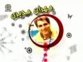 Happy Moments - Lahze-e-Khos Piece of Advice - Farsi