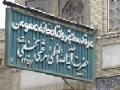 [HQ] Documentary - The Life of Ayatollah Marashi Najafi [r] - 2/4 - English