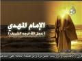 Imam Mahdi (AJTF) - Short Introduction - Arabic