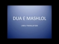 Dua Mashlool Urdu Translation - Urdu