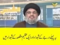 [URDU STATEMENT] Shohada of Quetta, Pakistan on Youm Al-Quds by Sayyed Hassan Nasrallah (H.A) - Arabic sub Urdu