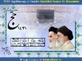 Vali Amr Muslimeen Ayatullah Ali Khamenei - HAJJ Message 2010 - Azerbaycan