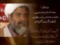 [1] درس اخلاق by H.I. Allama Raja Nasir - 20 JAN 2011 - Urdu