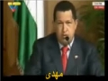 Hugo Chavez talking about Imam Mahdi (ajtf) - sub persian