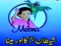 Meena Cartoon 06 MEENA AUR SHAITAAN LARKA - Urdu