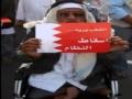 My Schoolmate - Nasheed for Bahrain Revolution - Farsi sub Arabic English