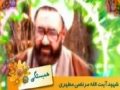 همبستگی Muslim Unity - by Shaheed Ayatollah Mortaza Motahhari - Farsi