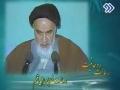 امام خمینی (ره): رسالت روحانیون Imam Khomeini Mission of Spiritual Leaders farsi