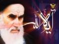آية الله الإمام الخميني قدس سره Ayatullah Imam Khomeini Documentary - Arabic
