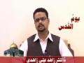 Message by Dr. Zahid Ali Zahidi on Al-Quds Day - Urdu