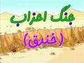 Battles Of Islam - Al Ahzaab  - 1 جنگ احزاب - خندق - Farsi