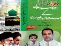 [Audio][3] Ali Deep Rizvi - Naat 2012 - Sarkar-e-Mustafa (saw) Ki Mehfil - Urdu