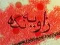 [11 May 2012] Zavia Nigah - فلسطینی قیدیوں کی بھوک ہڑتال - Urdu