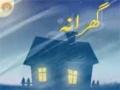 [19 May 2012] - گھریلو زندگي میں خواتین کا کردار - Bailment - Urdu