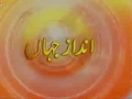 [19 May 2012] Andaz-e-Jahan - نیٹو سپلائي کی بحالی کا معاملہ - Urdu