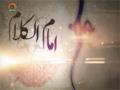 [2] امام الکلام - Imam Alkalam - Urdu