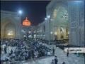 شب قدر... تجلي رحمت Layltul Qadr - The  Night of Mercy - Farsi