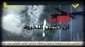 Ayoub Operation (HD) | أبعاد امنية و فنية و عسكرية لعملية أيوب - Arabic