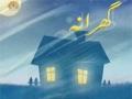 [01 Dec 2012] پروگرام گھرانہ - تحریک کربلا میں خواتین کا کردار - Program Gharana