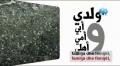 Të përgjigjemi O\' i Dërguari i Allahut - Sejid Hasan Nasrullah - Arabic sub Albanian