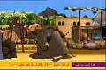 معجزات پیامبر  -  عاق والدین Mojezat Payember (s.a.w.w) - Farsi