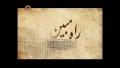 Raahe Mubin - راہ مبین-  May 28, 2013 - [Urdu]