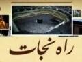 [29 April 2013] Rahe Nijat - اسلام میں موت کا تصور - Urdu