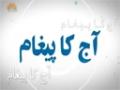 آج کا پیغام Todays Food for Thought شیطان سے بچنے کا راستہ Getting Rid of the Satan - Urdu