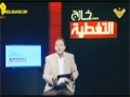 Outside the coverage - the media | خارج التغطية - الإعلام المفبرك - Arabic